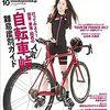 自転車峠 私的難易度