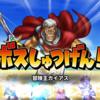 「冒険王ガイアス」(魔王級)の基本情報と攻略ポイント【星ドラ】