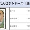 【切手買取】2次文化人切手シリーズ vol.5 渡辺崋山