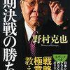 野村克也氏の「短期決戦の勝ち方」を読んだ感想
