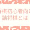 詰将棋をやってみよう~(将棋入門編)将棋にチャレンジ!⑦~