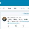 新元号「令和」制定で賑わうTwitterハッシュタグ「#新元号原案の全6案判明 」