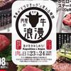 デザイン 図形使い 書体使い 肉屋の牛浪漫 コーヨー 7月23日号