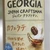 食品表示:GEOGEA ジャパンクラフトマン ラテ