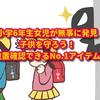 大阪の小学6年生女児が無事に発見。子供を守りたい<位置確認できるNo.1アイテム>スマホじゃ役に立たない。