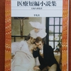 石塚久郎先生監訳『医療短編小説集』を頂きました!