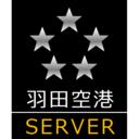 羽田空港サーバー(RSS)
