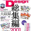 Software Design2001-2012総集編