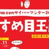 Amazonサイバーマンデー2018のオススメ目玉商品ベスト7+1選!【ジャンル別】