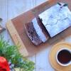 【おからパウダーパンドケーキ】しっとりなめらかおからのショコラパウンドケーキ