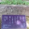 万葉歌碑を訪ねて(その1148)―奈良市春日野町 春日大社神苑萬葉植物園(108)―万葉集 巻八 一四四四