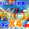 本日3月30日21時よりミルダムで『ロックマンX4』を実況!