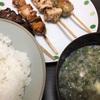 焼き鳥の夕飯