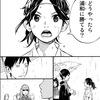 「さよなら私のクラマー」13話(新川直司)どうやったら勝てる?