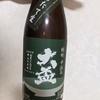 <166>【ログ】大盃 純米吟醸中汲みしぼりたて生 玉苗(山酒4号)
