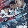 最近見た中国映画(2019年12月)
