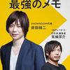 「最強のメモ」講演で前田裕二さんに痺れる