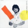 ひとかけらの夏 / 村田和人 (1983/2012 FLAC)