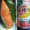 直球・鮭の塩焼き