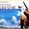パシフィコ横浜2021【恐竜科学博】を予習。5歳6歳は年齢制限に要注意!展示もフードもクリエイターも超豪華