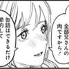 私が、藤本タツキ『妹の姉』をそこそこ楽しめたのは少年ジャンプ+で『ファイアパンチ』を読んでいたのはありそう