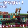【マイクラBE】ネザーがやばい!超大型アップデート、1.16解説!【統合版/switch】