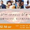 【告知】12/16(土) 年内最後のイベント出演!