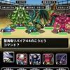 level.308【赤い霧】第101回闘技場ランキングバトル3日目