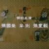 京劇の「覇王別姫」と能の「項羽」