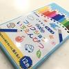 【使用レビュー】消える色鉛筆!?こすると消える「フリクションいろえんぴつ」を使ってみた感想【メリット・デメリット】