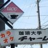 珈琲大学 チャーム/愛知県岡崎市