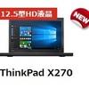 ThinkPad X270がLTE対応だし、いきなり35%オフだし、いろいろ美味しい件