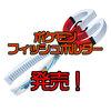 家族での釣りなどで活躍「ポケモンフィッシュホルダー」発売!