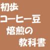 2021年版、初歩コーヒー豆焙煎の教科書【ダイジェスト版】