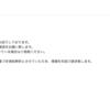 民泊レンタルWi-fi(株式会社Lucci)から不審なメールが繰り返し届く件