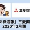 【決算速報】三菱商事 2020年3月期〜王者の地位は死守❗️〜