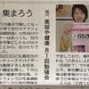 北海道新聞さまに掲載されました