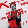 ベンチャー経験を月額2万で買う!!
