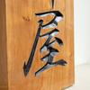 木製看板V字彫りの製作事例をご紹介致します