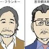 リリー・フランキーと吉田鋼太郎/似てる二人の似顔絵を描き分け