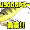 【バレーヒル】ブレードを装着したバイブレーションのボーン素材モデル「LV500GPボーン」発売!