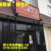 中国菜家桃花片~2017年9月6杯目~