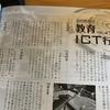 【メディア掲載】月刊私塾界 2月号発刊