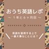 【おうち英語】1年と6ヶ月目レポ