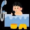 朝風呂のすすめ