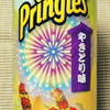 日本ケロッグ プリングルズ やきとり味