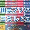 【口コミレビュー】七田式プリントは難しい?実際の効果やオススメの進め方