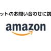 Amazonにチャットでお問い合わせしたら速攻で解決した!【初体験】