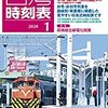 【2020年1月最新号が発売されました!】台湾鉄道に乗るなら、この一冊!台湾時刻表最新号を購入しました《2020年1月》