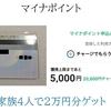 マイナポイント  家族4人で2万円分ゲット